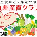 九州産直クラブ 社長のblog
