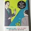 『あ、「やりがい」とかいらないんで、とりあえず残業代ください。』の韓国語版が出版されました