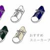 百花繚乱!スニーカーブランド一覧【定番←→マイナー】【海外←→日本】