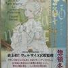 漫画「マリー・アントワネット」のルイ16世が素敵すぎる!!全40代女性の理想かっ!?