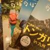 九州密着の山歩き&野遊び専門誌       「季刊 のぼろ」