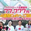 【クロスロード応援留学】なんと、77,777円で4週間(9月〜12月の期間中)留学ができちゃう!?ふるってご応募ください!いそげ〜〜!