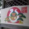 新年恒例、新発田市内の神社仏閣巡り(その2)