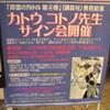 「将国のアルタイル」4巻発売記念 カトウコトノサイン会 at アバンティ・ブックセンター京都店