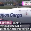 国交省は不適切な整備作業などが相次いでいた『日本貨物航空』に対して事業改善命令へ!国による年1回の機体の安全性検査の免除も取り消す方針!