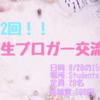 学生必見!!【もえぴ主催】学生ブロガー交流会に行ってきた!!