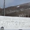 -10℃の会場!?岩手高原雪まつりに行ってきました!
