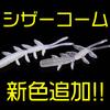 【ジャッカル】川島勉プロ監修ワーム「シザーコーム」春の霞定番カラー追加!