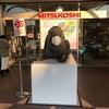恵比寿三越店2/28閉店👋今までありがとうございました☺️