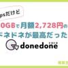 データ通信容量50GBで2,728円の格安SIM「ドネドネ」はかなりおすすめ!