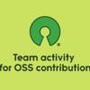 OSSへの貢献 - Issueから始めるチーム活動