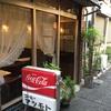 【神奈川県横浜市阪東橋】マツモトコーヒー