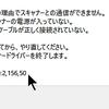 Windows10 が来て(その8) プリンター関連