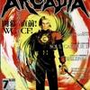 アルカディア 26 : アルカディア Vol.26 ( 2002 年 7 月号 )