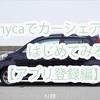 Anyca(エニカ)でカーシェア始めるよ〜【登録編】