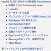 次期「macOS 10.13」に期待したいこと