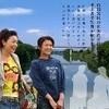 平山秀幸監督『対岸の彼女』