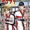 新テニスの王子様 公式キャラクターガイド ペアプリ Vol.1