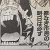 ワンピースブログ[三十九巻] 第371話〝天晴Tボーン大佐〟