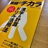 『子どもを「育てる」教師のチカラ 漢字&計算ドリル活用法』 ポイントメモ