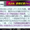 選挙期間中に安倍礼賛雑誌「WiLL」と「Hanada」の広告ジャック (@ ̄□ ̄@;)!! いったいどれほどの規模で、どれほどの広告料金で、いったいどこが出しているのかな⁉ 国民が知りたいギモン、メディアの皆さん検証お願いします!