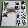 椎名誠「世界の家族 家族の世界」