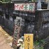 ハナハナ茶屋【住用】