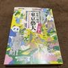 やりたいことをトコトンやろう!刺激的な1冊「最後の秘境 東京藝大」