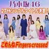 【乃木坂46】27thシングルのタイトルが決定!〜「ごめんねFingers crossed」