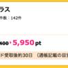 【ハピタス】セブンカード・プラスが期間限定5,950pt(5,950円)にアップ! 最大3,500nanacoポイントプレゼントも!