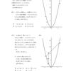 【都立入試数学】【二次関数・大問3】二乗に比例する関数のひみつ