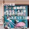 【2020年版】行ってよかった滋賀県のオススメグルメスポット10選