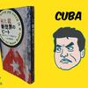 新世界のビート―快楽のキューバ音楽ガイド