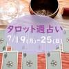 今週の占い★7/19(月)~7/25(日)運勢