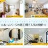 【2017年1月~2月調べ】ホームページで人気の施工事例ベスト6☆