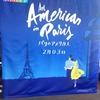 開幕したての劇団四季『パリのアメリカ人』を観に行きました|2019年2月3日