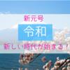 【新元号・令和】ゆく元号、くる元号。新しい時代が始まる!