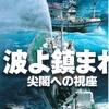 尖閣−領土問題と漁業協定