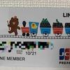 LINE Payカードの超かわいいデザイン全7種。あなたはどれを選ぶ?店頭限定デザインも!