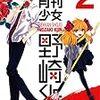 椿いづみ『月刊少女野崎くん 2』