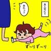 【子育漫画】「見逃さない」