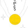 太陽のメダル