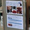 有楽町の「アピシウス」で短角牛のメンチカツカレー(東京グランメゾンチャリティカレー)。