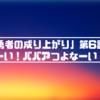 「盾の勇者の成り上がり」第6話感想!おーい!ババアつよなーい!?