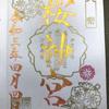 桜神宮の御朱印(東京・世田谷区)〜「¥500」のありがたさと 「¥0」の人だかり