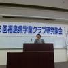 県学童クラブ連絡会研究集会に4人の国会議員が参加、全国連絡会もびっくり