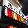 七夕に恵比寿横丁にいってきたよ!