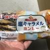 神戸屋 塩キャラメルヨンミー 食べてみました
