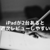 iPadが2台あると週次レビューしやすい
