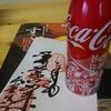 コカ・コーラ おへんろボトル